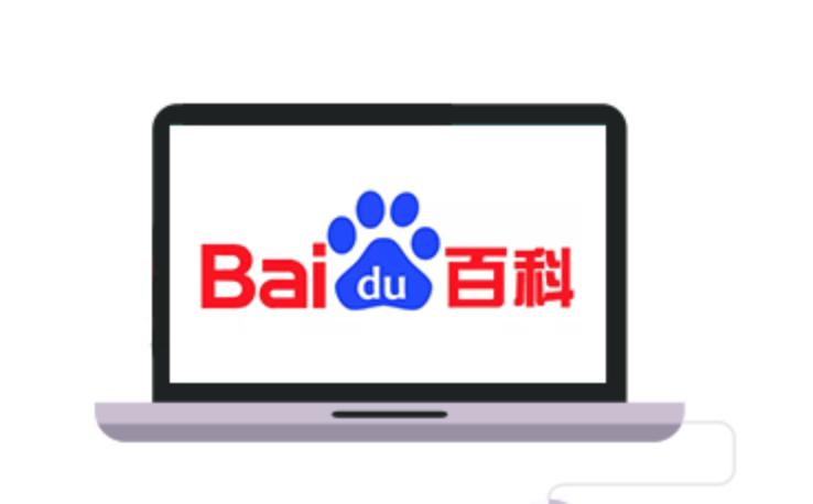 九州互营:百度搜狗360互动百科词条创建制作成功对企业有什么用途