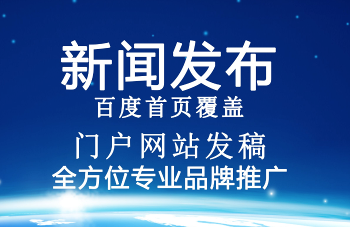 九州互营:新闻源发布有哪些策略可以让推广效果更佳