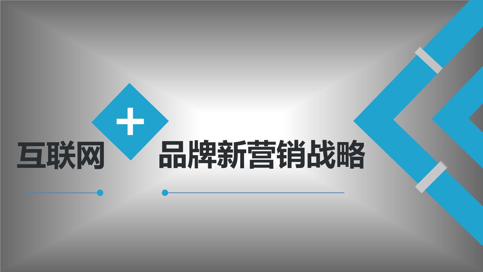 九州互营:品牌营销推广对于企业的重要性可谓不可或缺