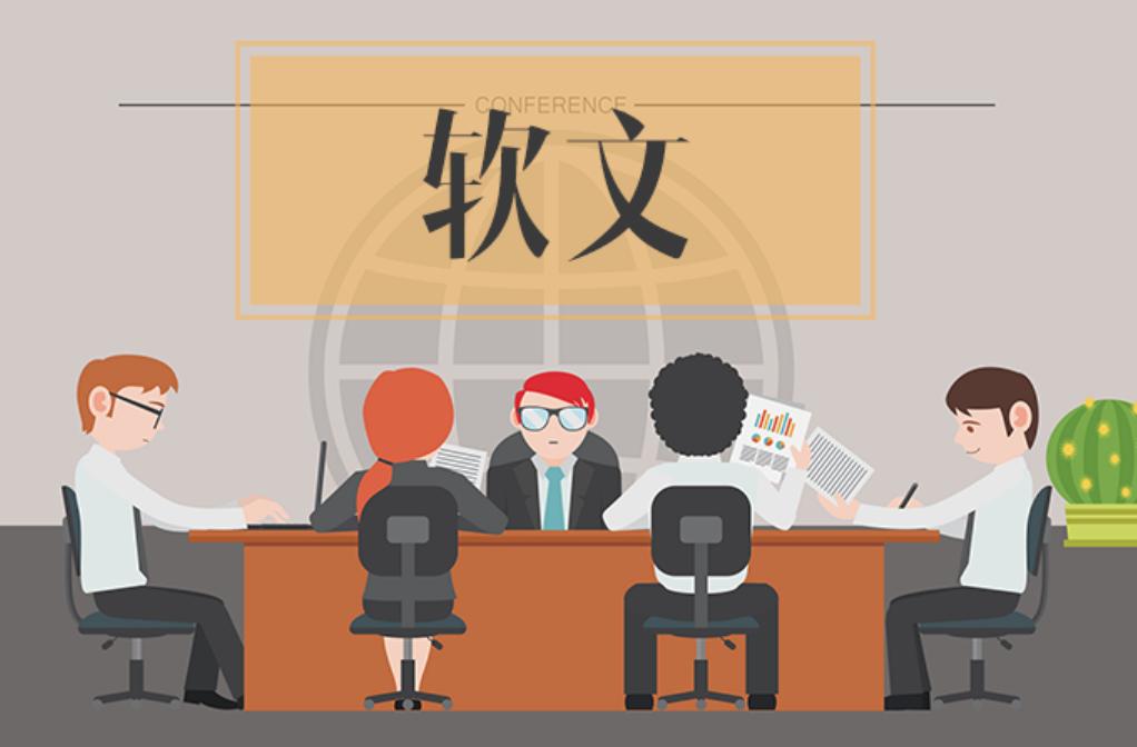 九州互营:谈谈软文推广和新闻发布之间有什么联系以及异同之处