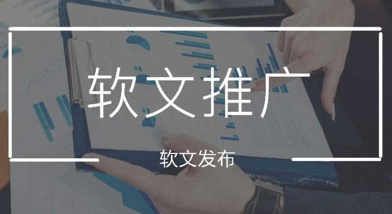 九州互营:什么是企业新闻推广,与软文营销发布推广有哪些区别呢?