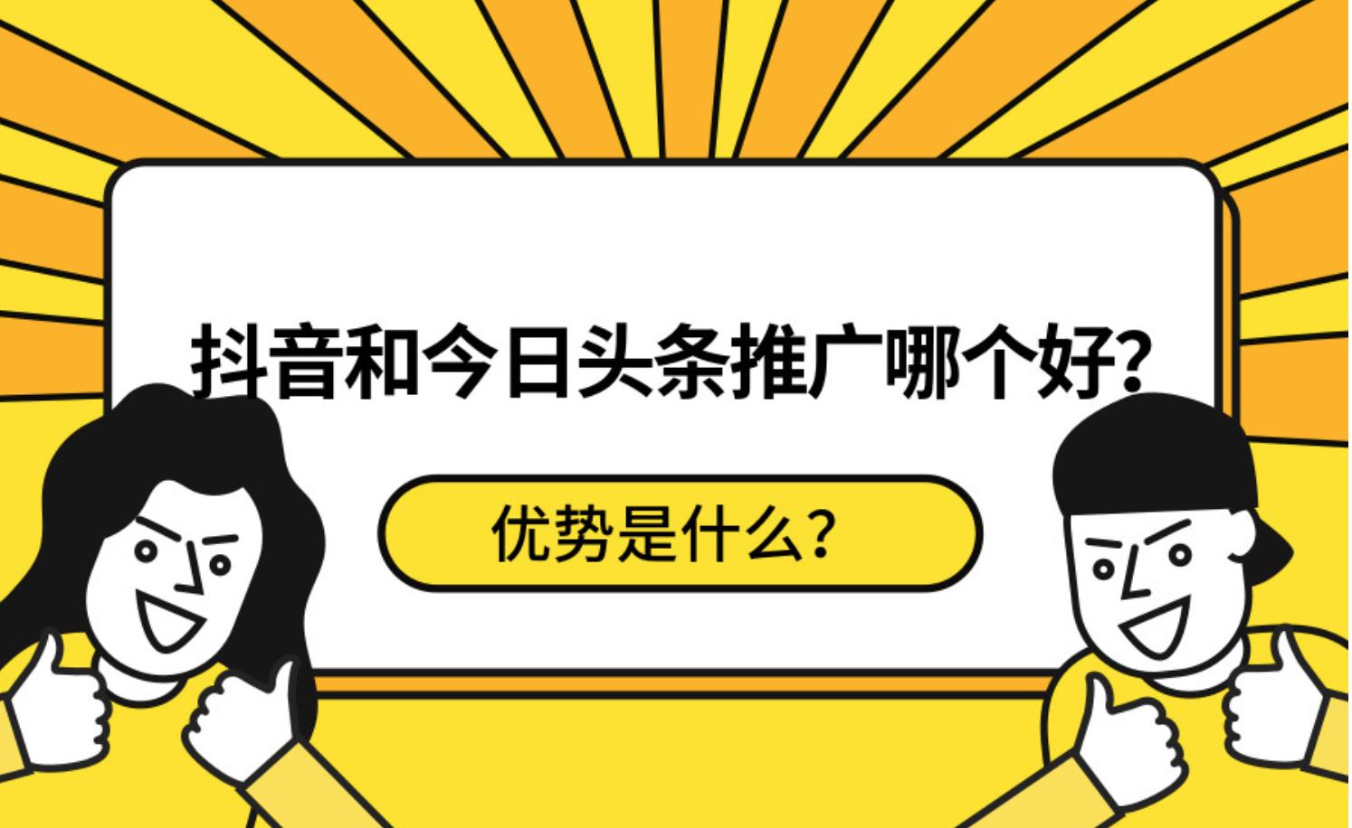 九州互营:抖音短视频推广和今日头条软文推广哪个更有优势?