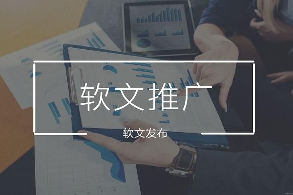 软文营销 | 分析企业发布软文做营销,对企业有哪些帮助呢?