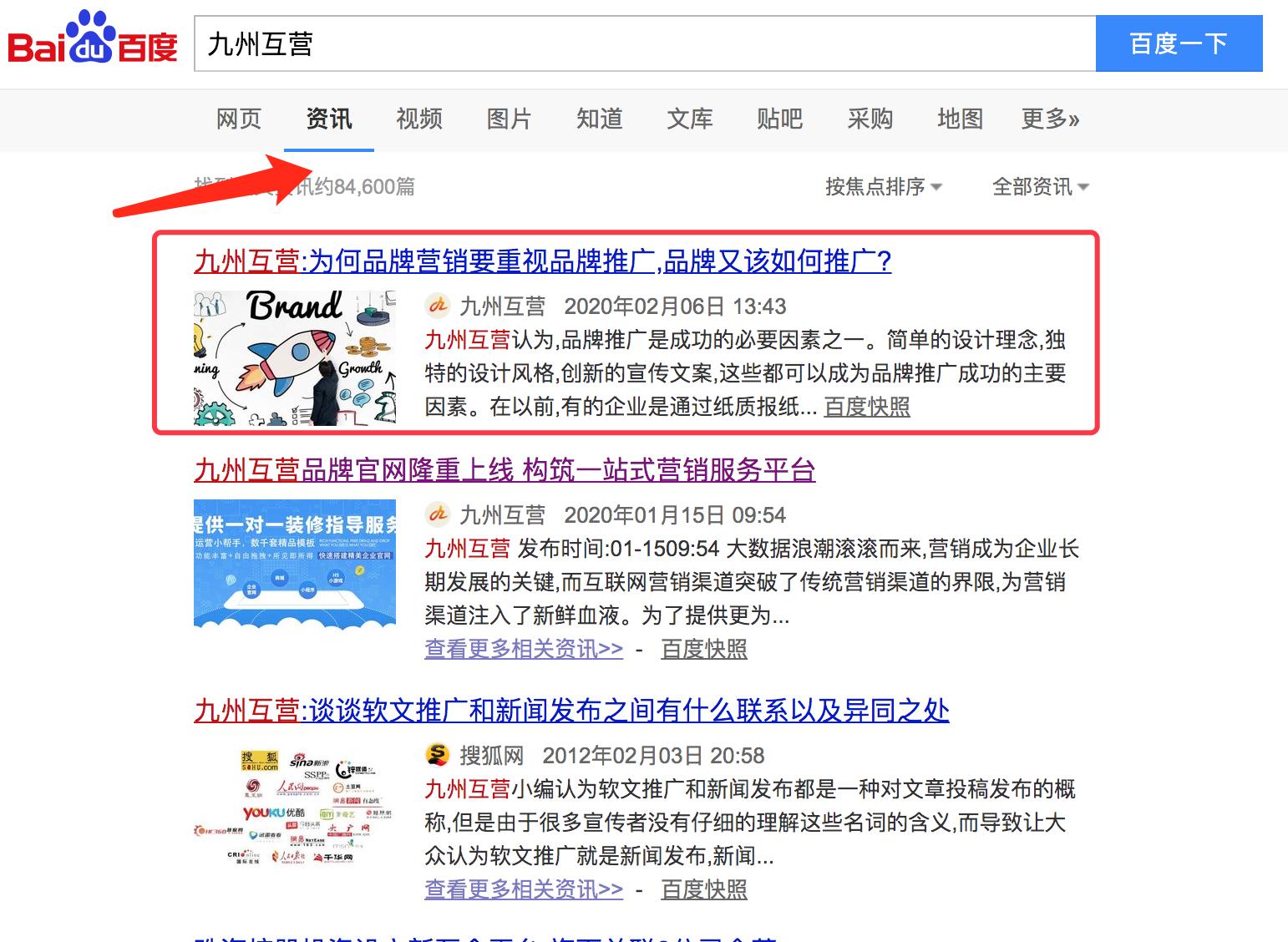 新闻营销:什么叫百度新闻源,如何区分百度新闻源网站媒体