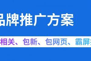 深圳品牌整合营销,新公司怎么做品牌推广?